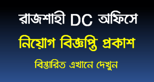 Rajshahi DC Office Job Circular 2021