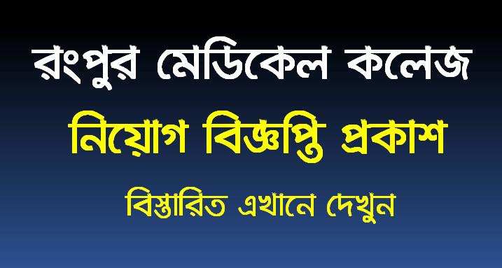 Rangpur Community Medical College Hospital Job Circular 2020