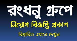 Rongdhanu Group Job circular 2020