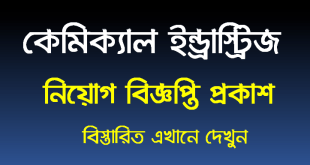 Bangladesh Chemical Industries Corporation Job Circular 2020