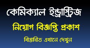 Bangladesh Chemical Industries Corporation Job Circular 2020