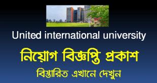 United international university job circular 2021