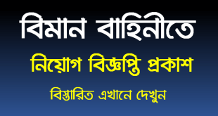 Bangladesh Air Force Job Circular 2021