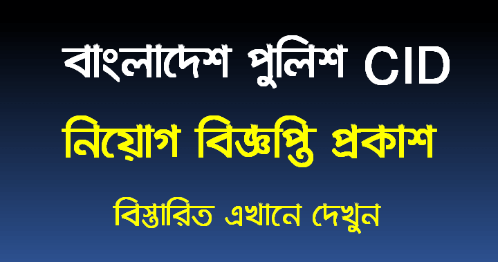 Criminal Investigation Department CID Job Circular 2021