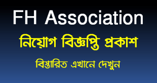 FH Association Job Circular 2021