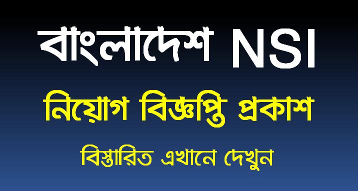National Security Intelligence NSI Job Circular 2021