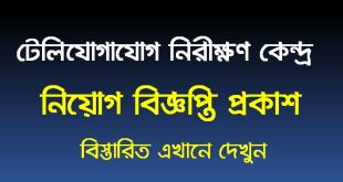 National Telecommunication Monitoring Center NTMC Job Circular 2021