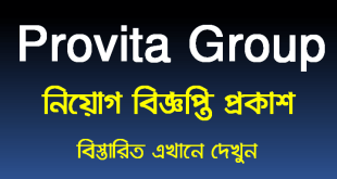 Provita Group Job Circular 2021