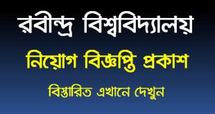 Rabindra University Shahzadpur Job Circular 2021