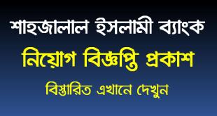 Shahjalal Islami Bank SJIBL Job Circular 2021
