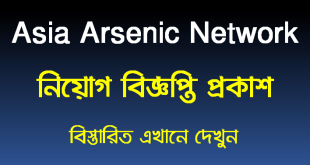 Asia Arsenic Network Job Circular 2021