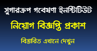 Bangladesh Sugarcrop Research Institute BSRI Job Circular 2021