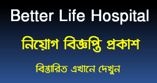 Better Life Hospital Ltd Job Circular 2021
