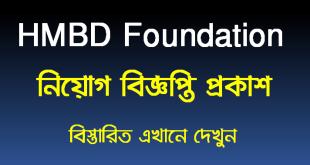 HMBD Foundation Job Circular 2021