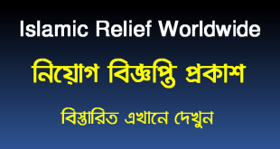 Islamic Relief Worldwide Bangladesh Job Circular 2021