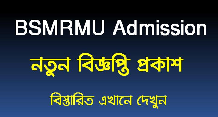 BSMRMU Admission Circular 2021