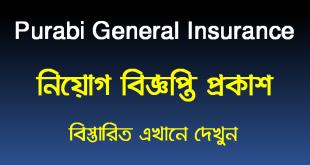 Purabi General Insurance Ltd job circular 2021