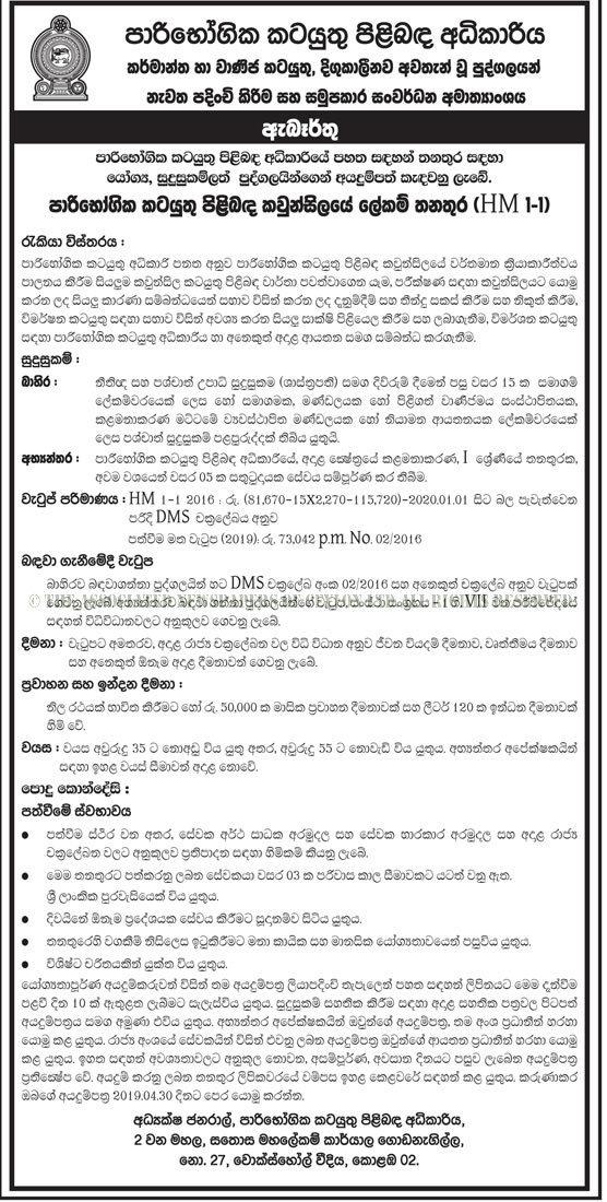 Government Job Vacancies 2019