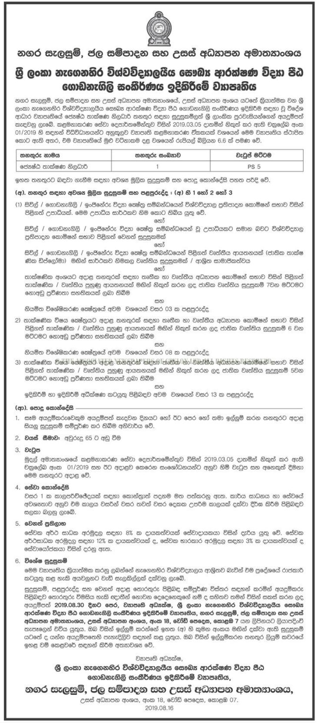 Ministry of City Planning, Water Supply & Higher Education Job Vacancies