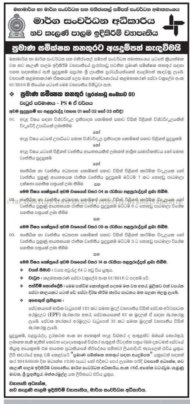 Road Development Authority Jobs
