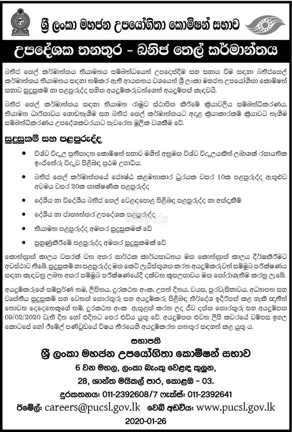 Consultant (Petroleum industry) - Public Utilities Commission of Sri Lanka