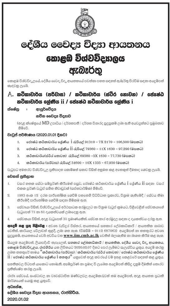 University of Colombo job