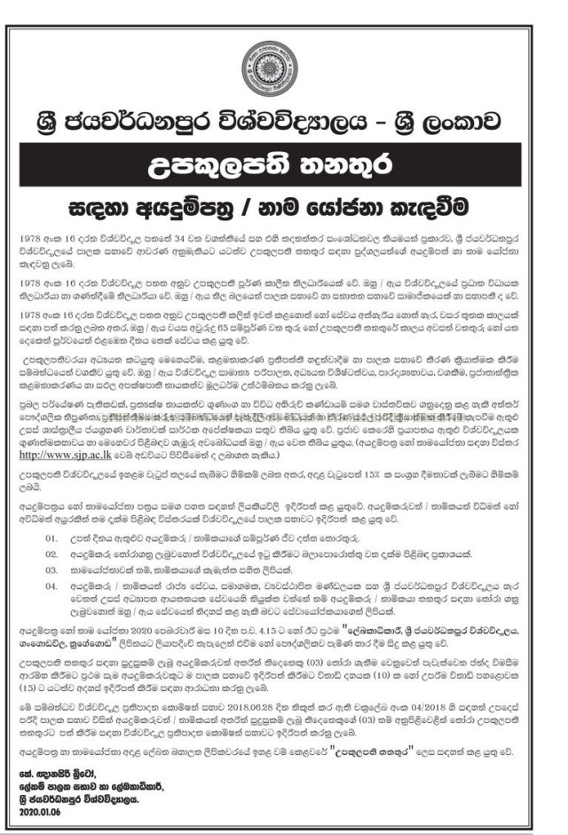 Vice-Chancellor - University of Sri Jayewardenepura