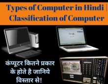 Types of Computer in Hindi notes pdf   Classification of Computer in hindi