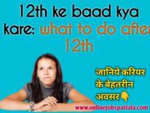 12th ke baad kya kare in Hindi