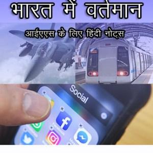 भारत में वर्तमान आईएएस के लिए हिंदी नोट्स पीडीऍफ़ डाउनलोड.jpg