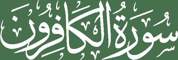 لكم دينكم ولي دين Meaning In English