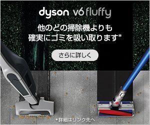 Dyson V6 吸塵機 香港價錢43折+直運香港/澳門