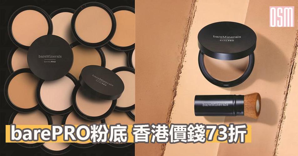 barePRO粉底 香港價錢73折+免費直送香港/澳門