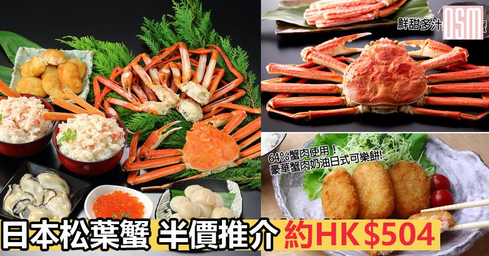 日本松葉蟹 半價推介+免費直寄香港
