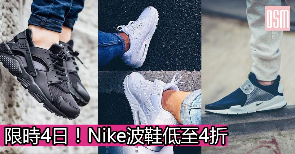限時4日!Nike波鞋低至4折+直送香港/澳門