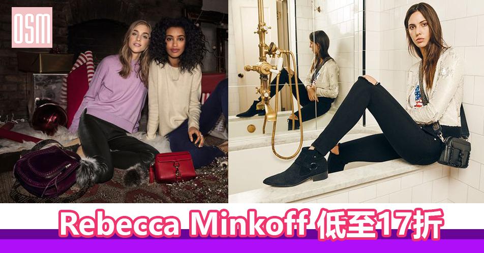 Rebecca Minkoff 低至17折+免費直運香港/澳門(最後12小時)