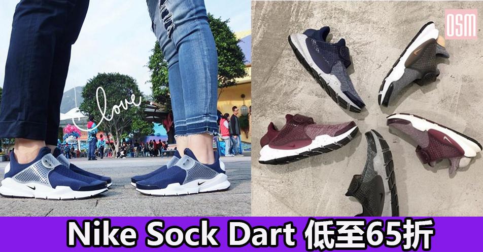 Nike Sock Dart 低至65折+免費直送香港