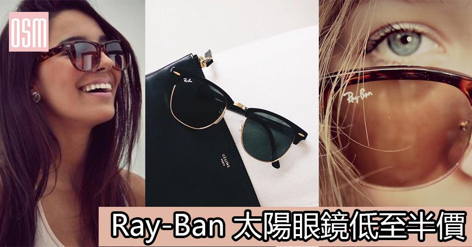 Ray-Ban 太陽眼鏡低至半價+直運香港/澳門