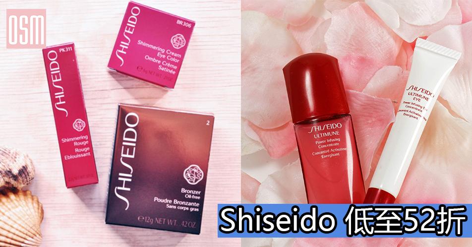 Shiseido 低至52折+免費直運香港/澳門