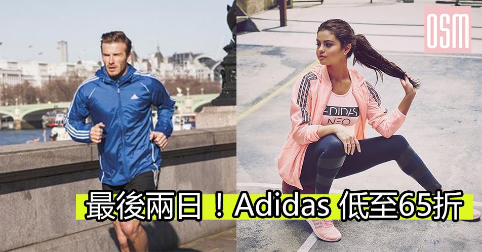 最後兩日!Adidas 低至65折+免費直送香港/澳門