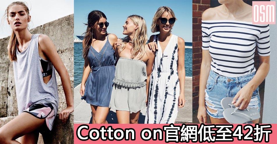 Cotton on官網低至42折+免費直運香港/(需運費)澳門