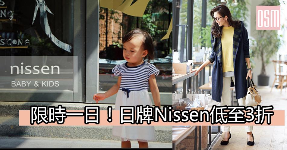 限時一日!日牌Nissen低至3折+免費直送香港