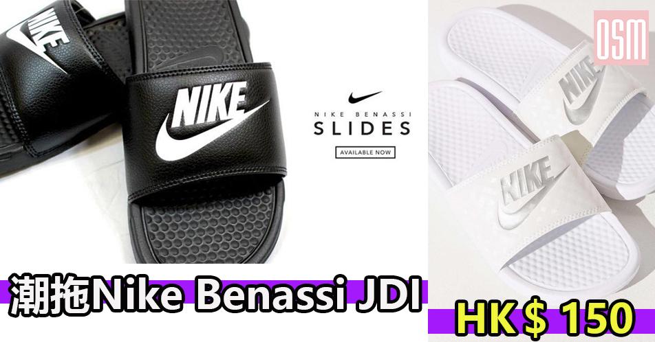 潮拖Nike Benassi JDI 低至HK$150 +免費直運香港/澳門