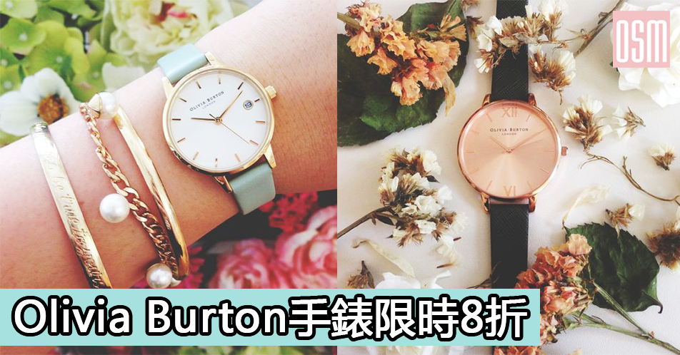 Olivia Burton手錶限時8折+免費直運香港/澳門