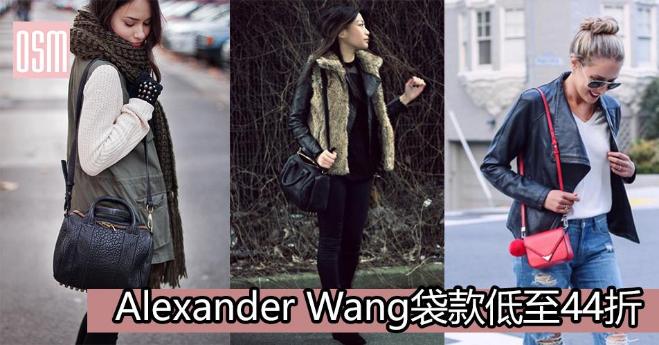 網購Alexander Wang袋款低至44折+直運香港/澳門
