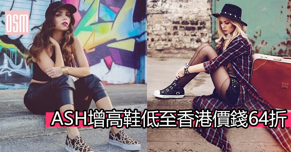 網購ASH增高鞋低至香港價錢64折+免費直運香港/澳門
