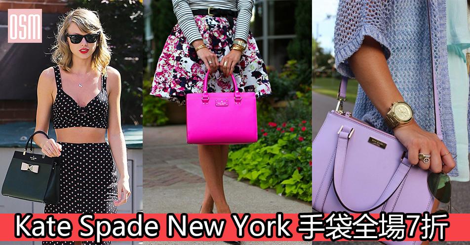 網購Kate Spade New York 手袋全場7折+免費直運香港/澳門