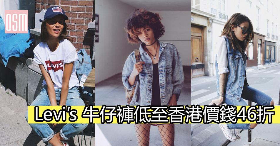 網購Levi's 牛仔褲低至香港價錢46折+免費直運香港/澳門