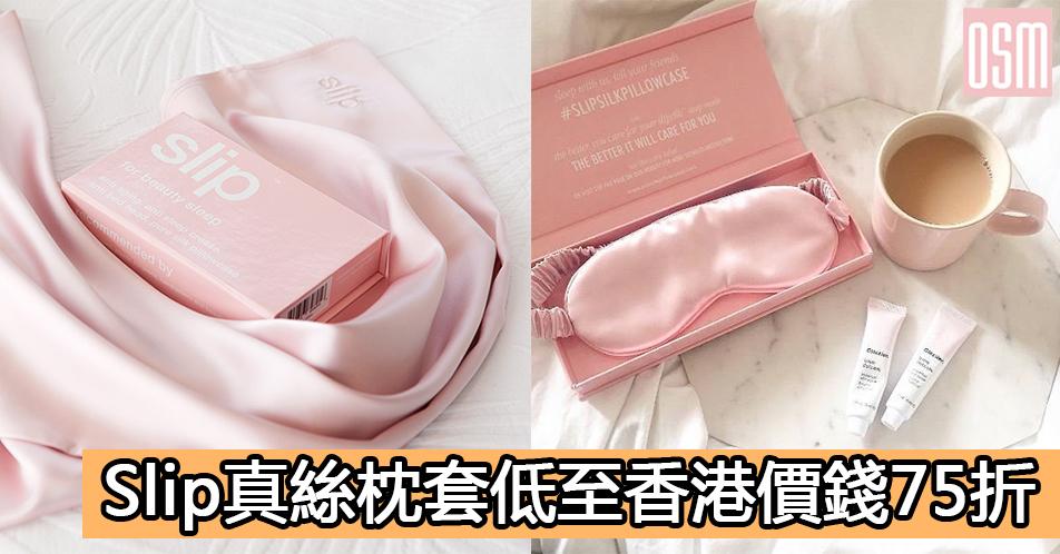 網購Slip真絲枕套低至香港價錢75折+直運香港/澳門