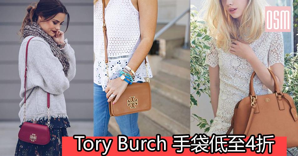 網購Tory Burch手袋低至4折+直運香港/澳門
